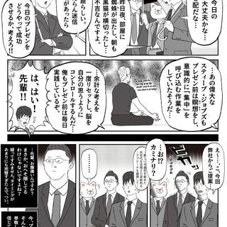 会社員 玖島川の日常 194