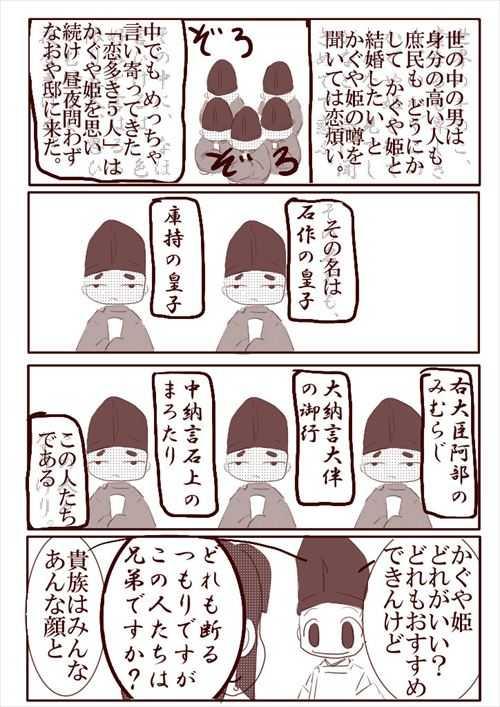 №36 みなも劇場「かぐや姫」