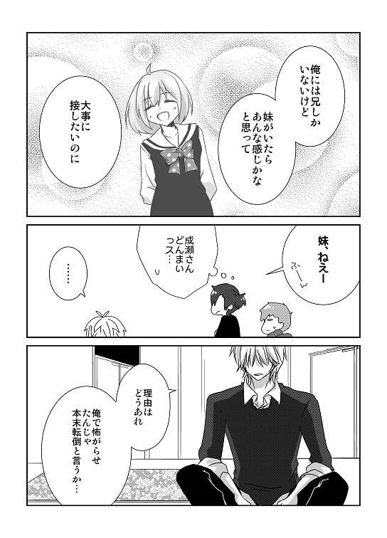 20話 ゴールデンウィーク!(6)
