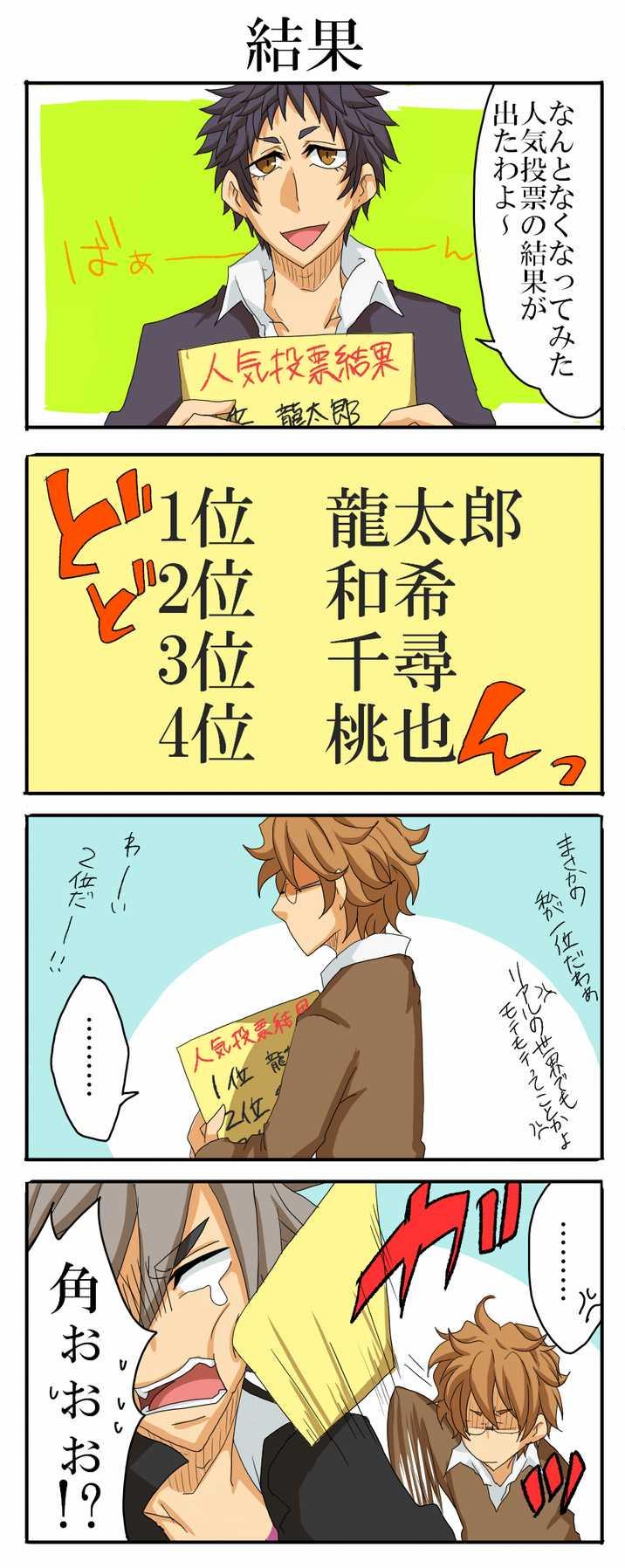 #7 桃也くんと。