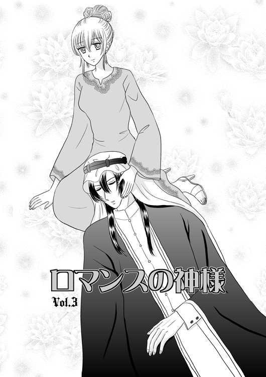 ロマンスの神様 Vol3