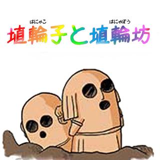 埴輪子(はにゃこ)と埴輪坊(はにゃぼう)