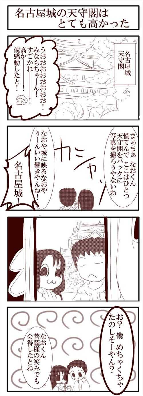 №25 名古屋に行くみなも