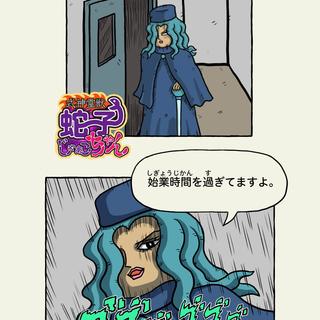 式神霊獣蛇子ちゃん 20話