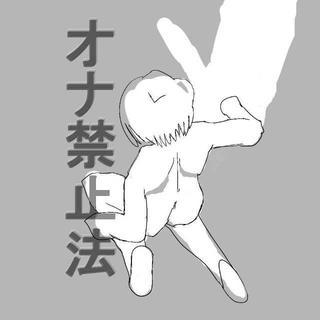 オナ禁倶楽部・オナ禁止法