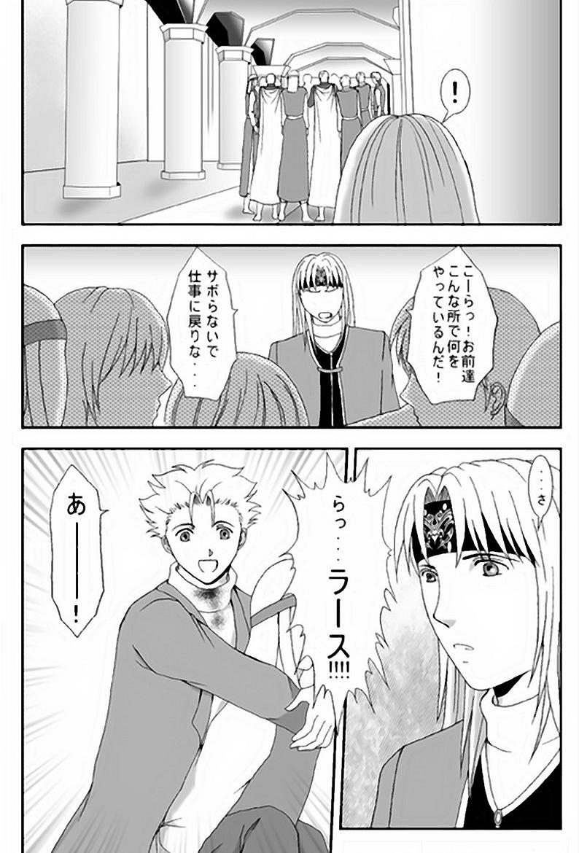 第8話・巡り(2)
