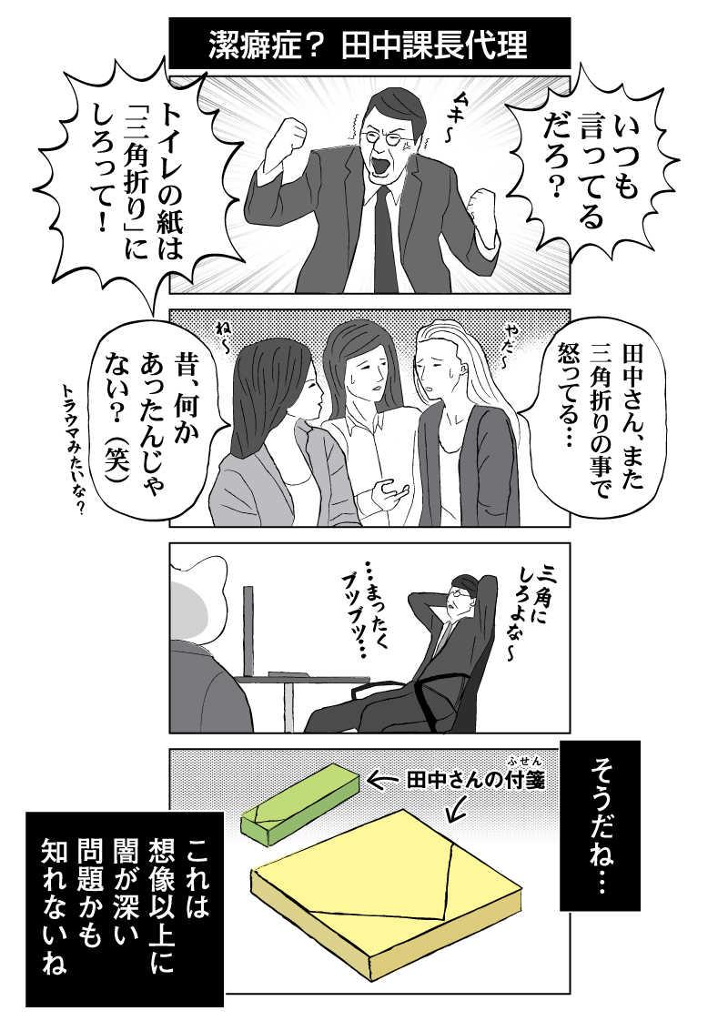 会社員 玖島川の日常 86