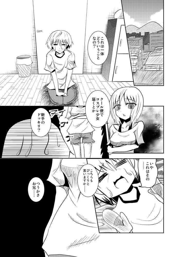 恋する乙女の人魚姫2話