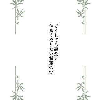 4.どうしても悪党と仲良くなりたい将軍(弐)