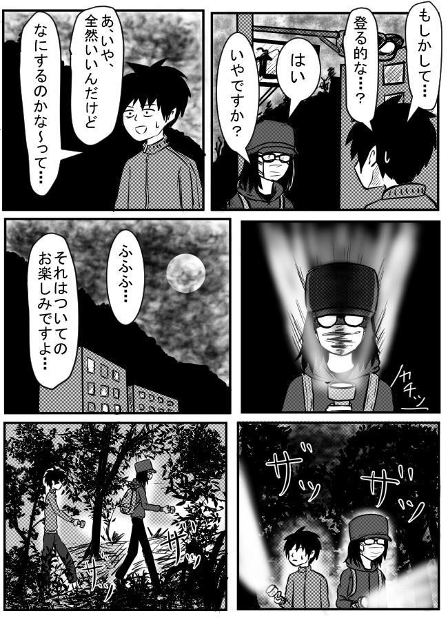第17話 ヒーロー
