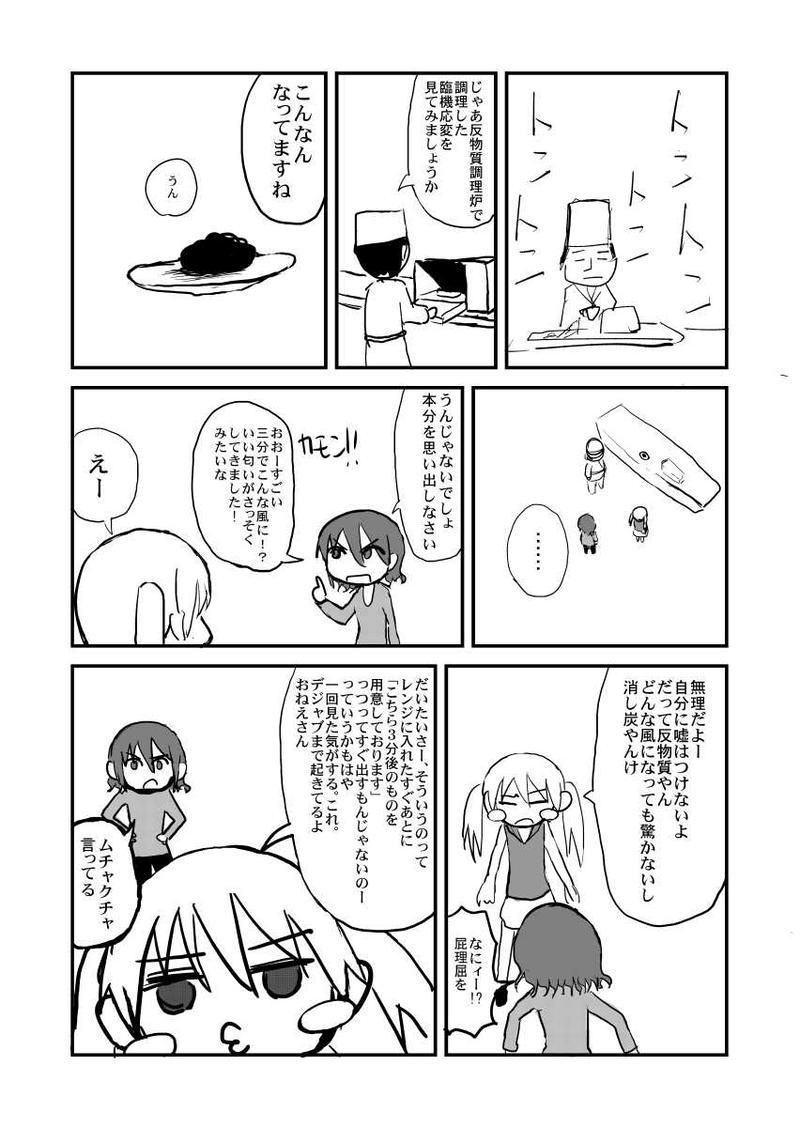料理エッセイ