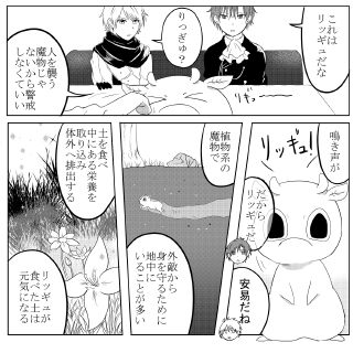 第二話 花の村(後編)