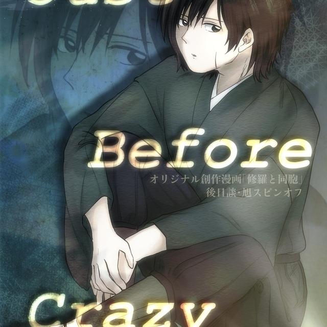 修羅と同胞 後日談「Just before crazy」