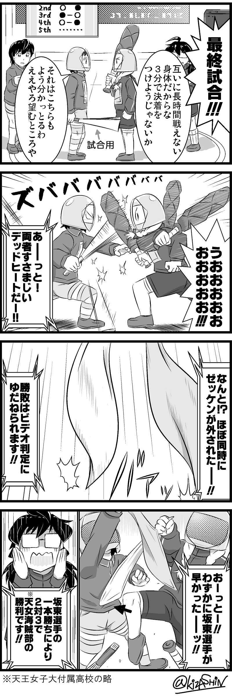 第67話 「決戦!第5試合・星空繭 vs 坂東千夏」
