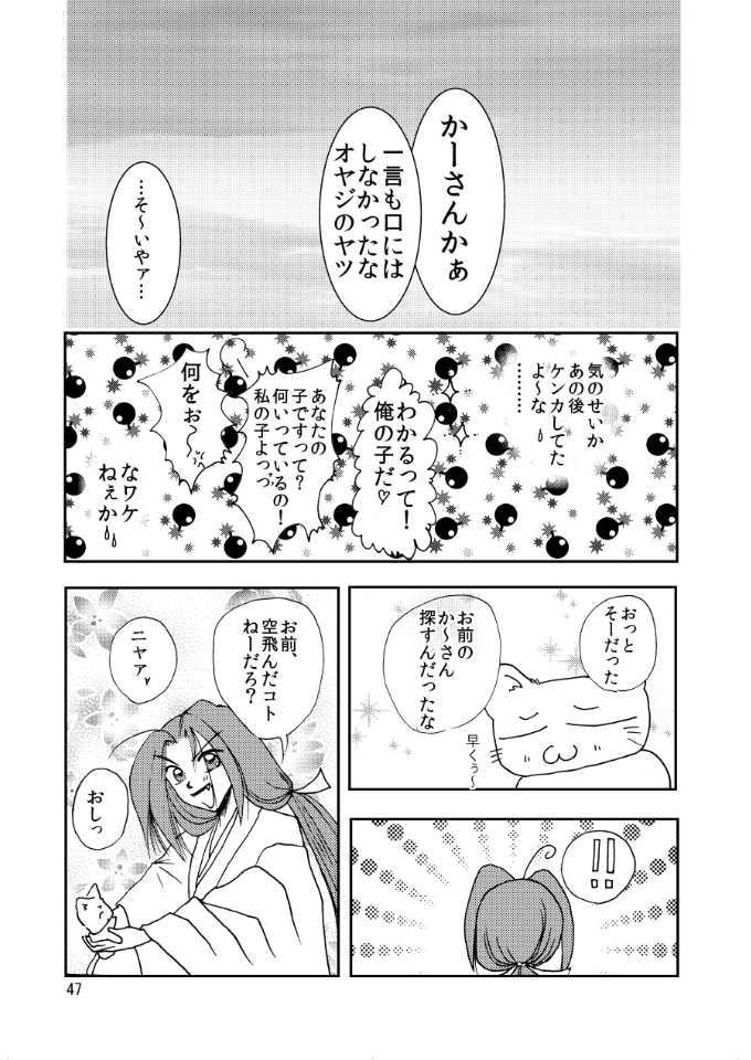 童歌戦禍!!ーどうかせんかっー