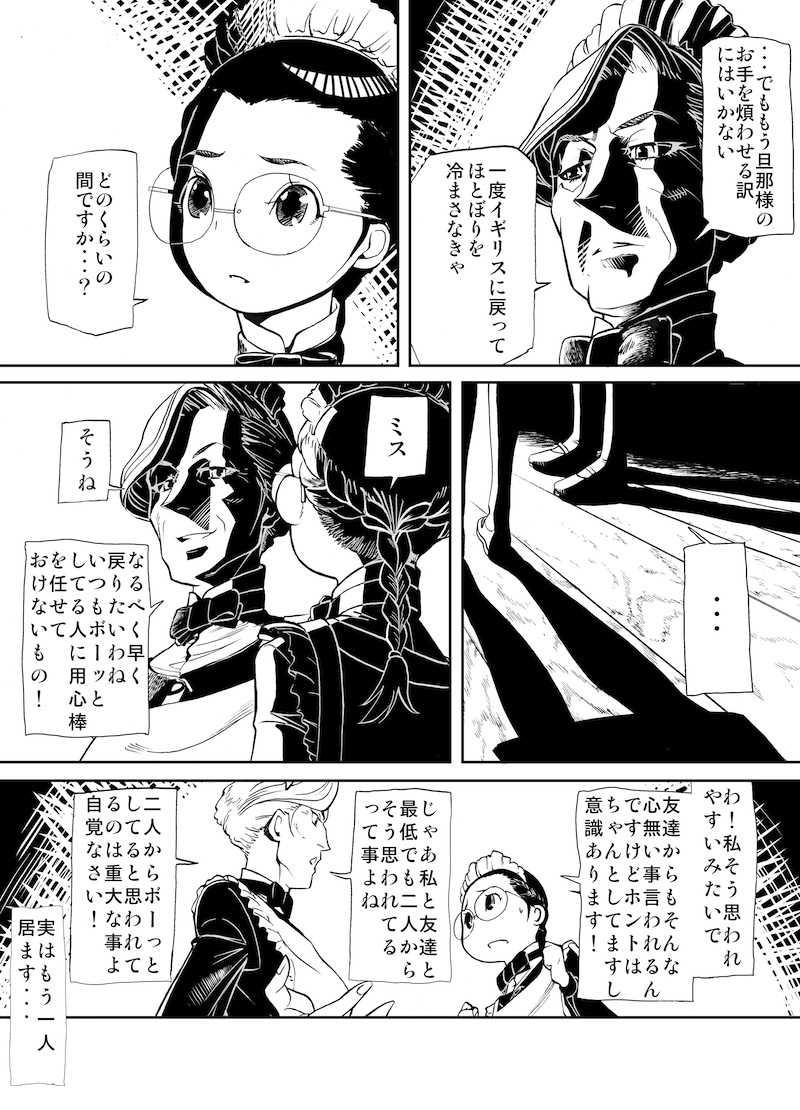 第3話 影なる赤い盾 「フーファイター7]  第三回