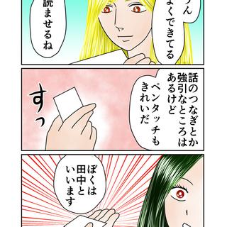 第41話 月刊ひまわり