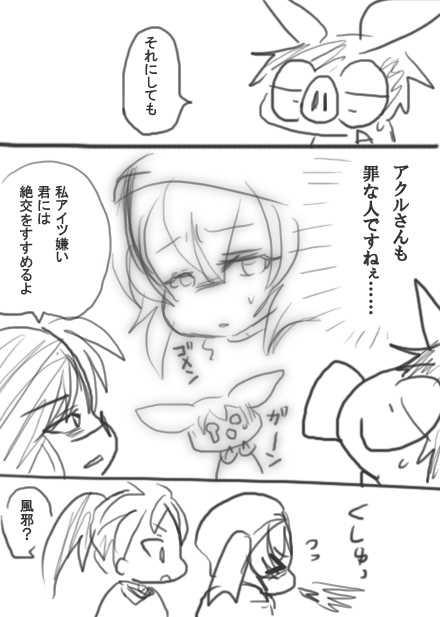 119話・らくがき漫画