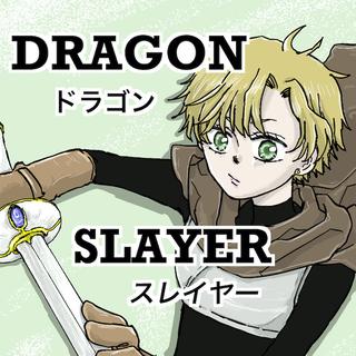 ドラゴンスレイヤー 第二話