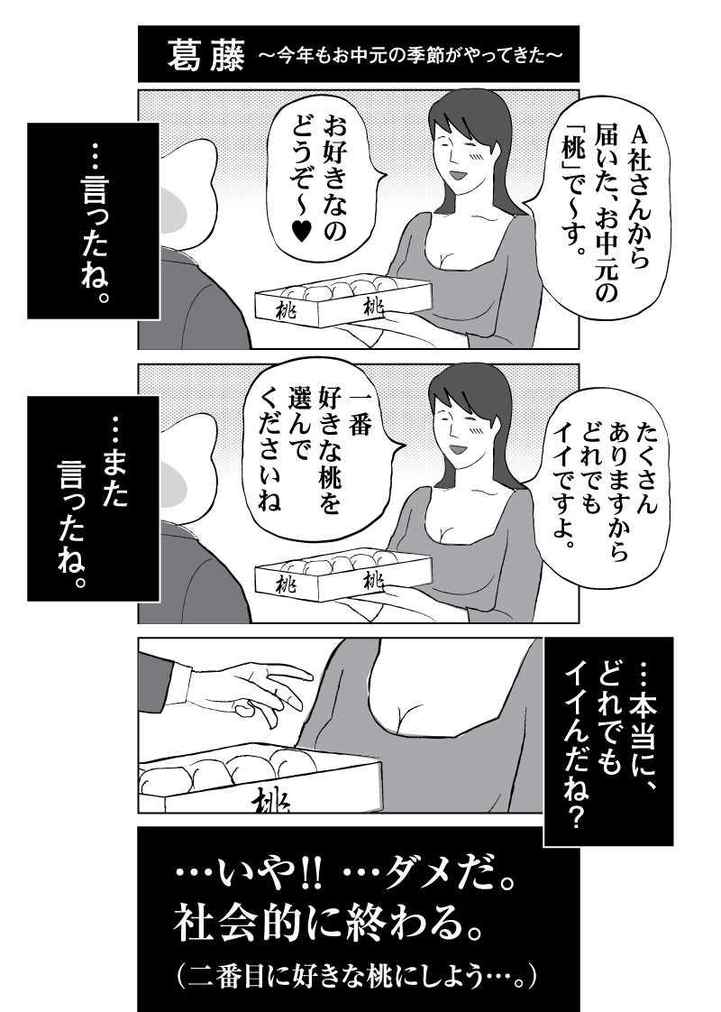 会社員 玖島川の日常 85