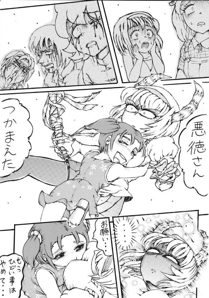 くらりん 第31話 悪徳さん鈴子ちゃん編最終話