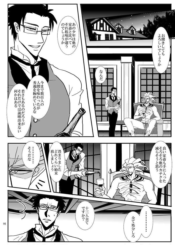 第10話 花嫁の監禁