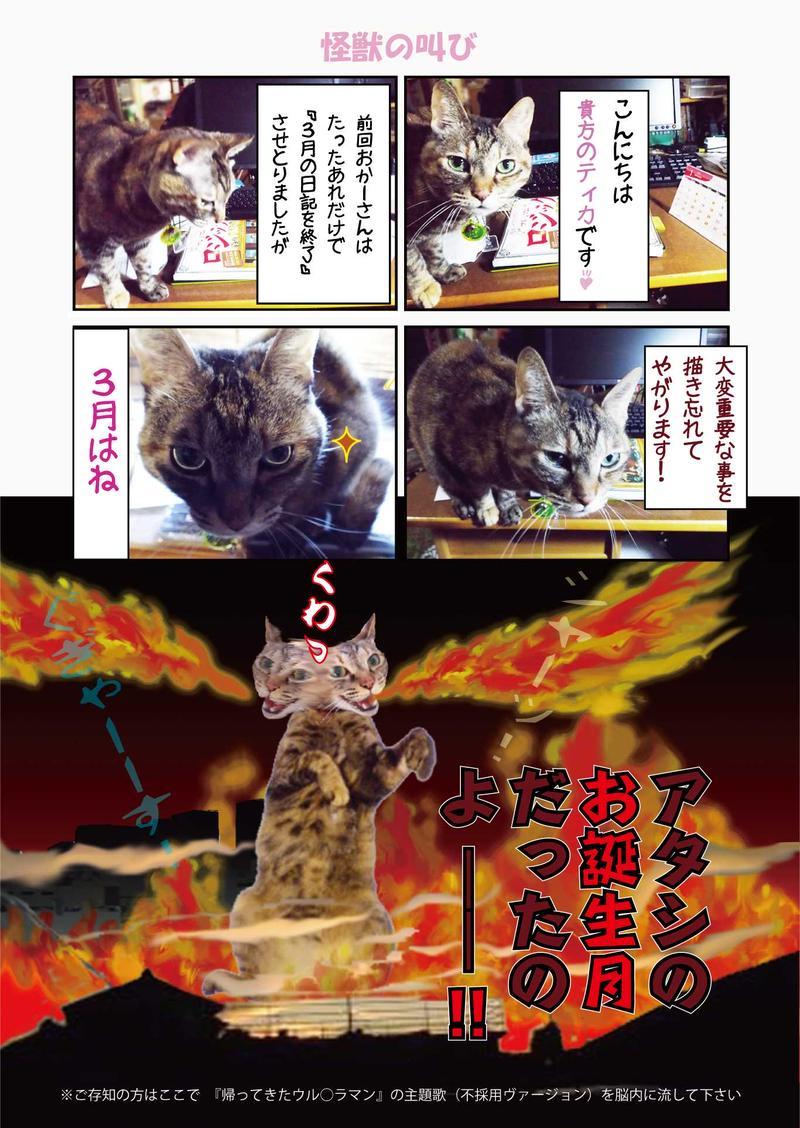 怪獣日記/怪獣の叫び