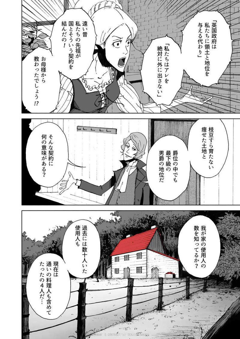 デッドマンズ・コントラクト -5-