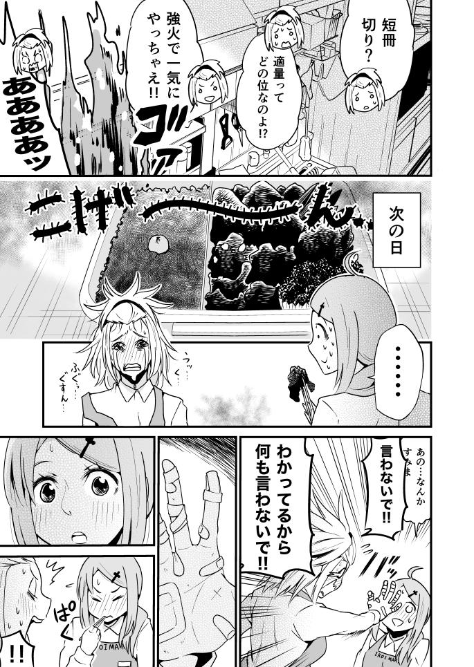 第7話『危険なお弁当』
