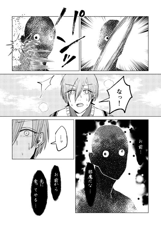アンノウンアトラクター/01話