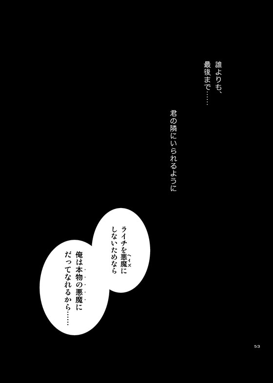 (番外編)Chapter0.5 『04 此処は君が帰る場所』
