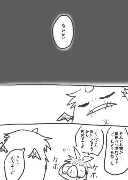 39話・らくがき漫画