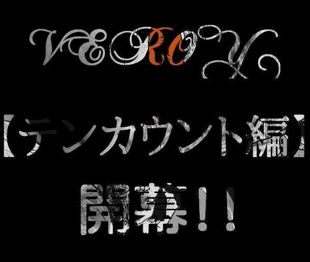 ④【テンカウント編】