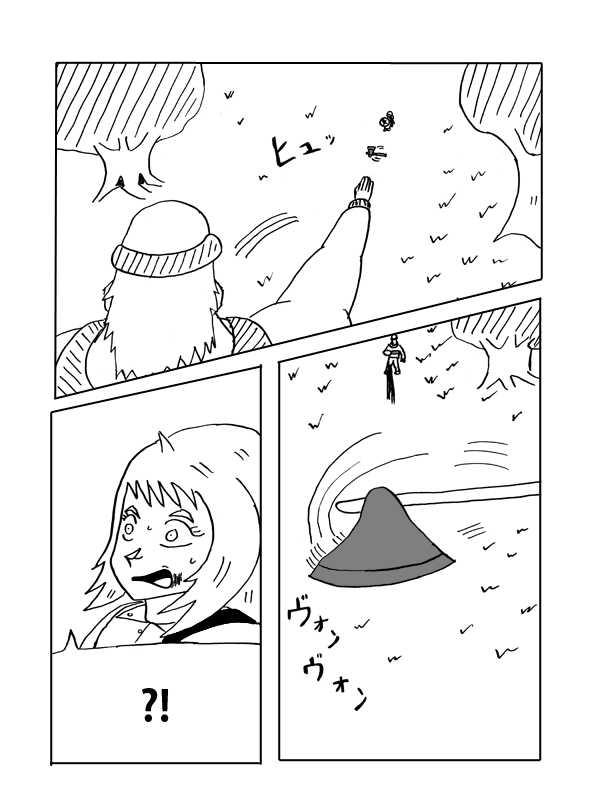 第23話: クラッシュ