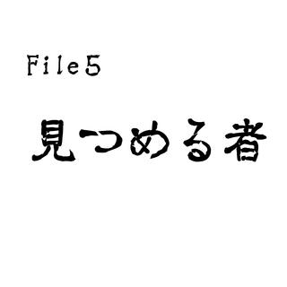 File5 見つめる者