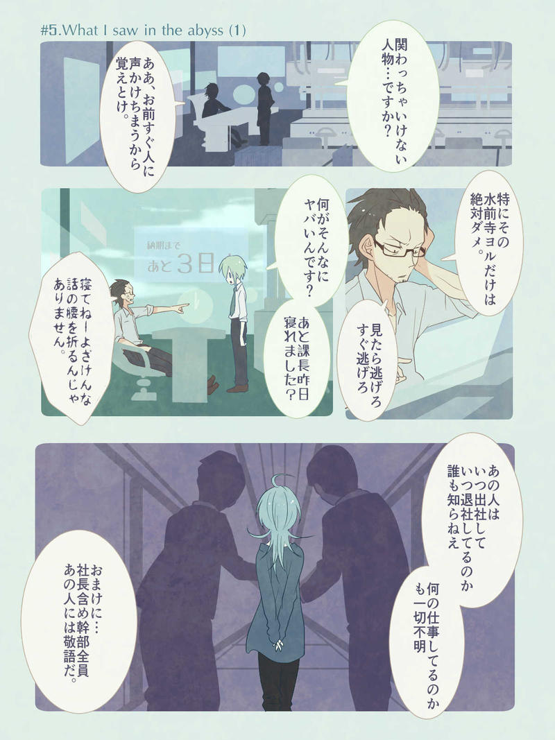 #6.what I saw in the abyss(1)