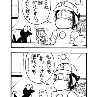 □8回目。