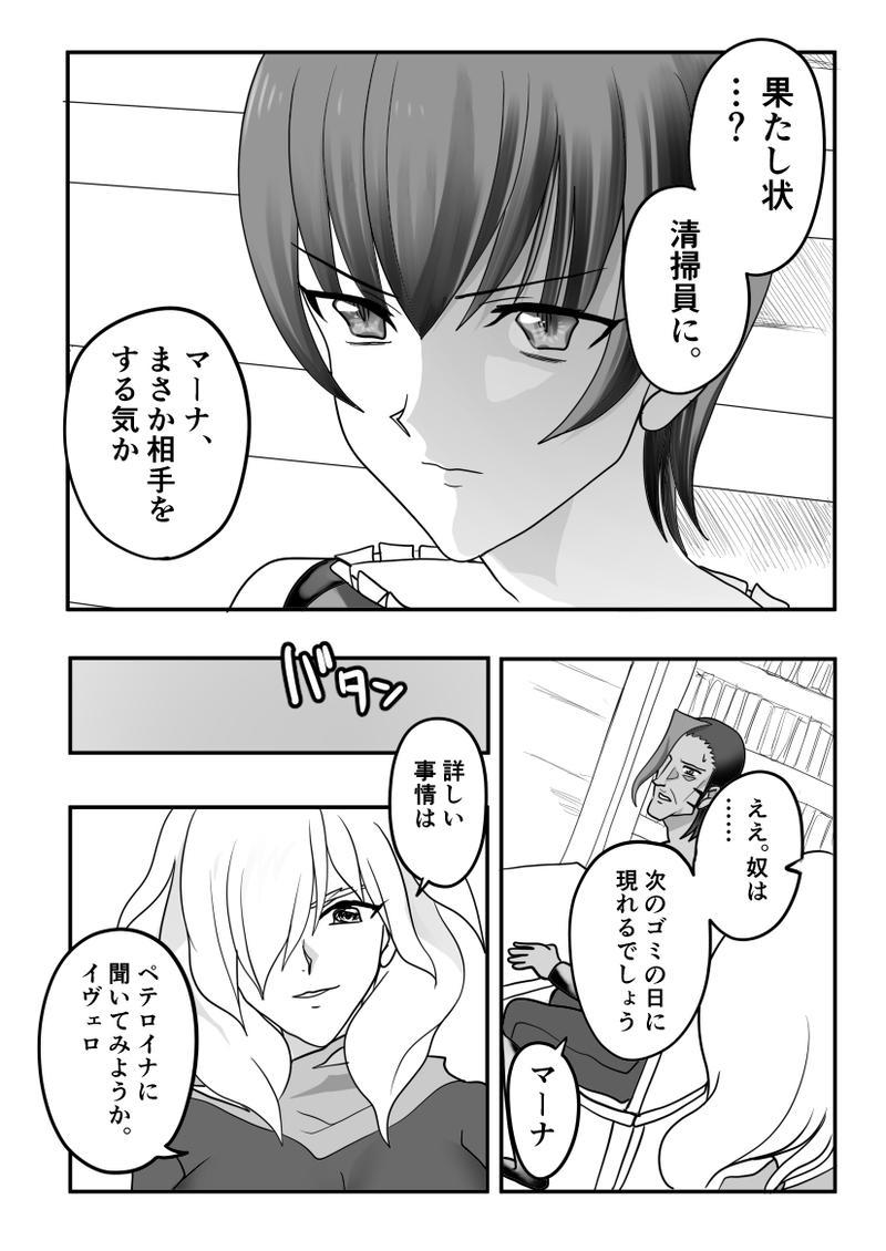 第15話 マーナの決闘・1