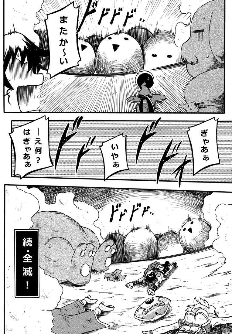 #74「ダンジョン攻略 8」