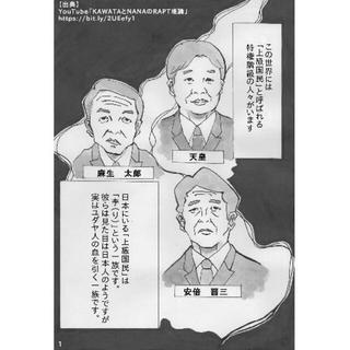 はけんのドレミちゃん  第三話「中田敦彦と板垣退助」