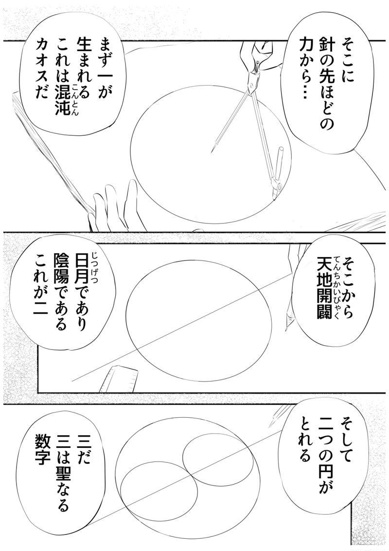 七、宇宙 後編