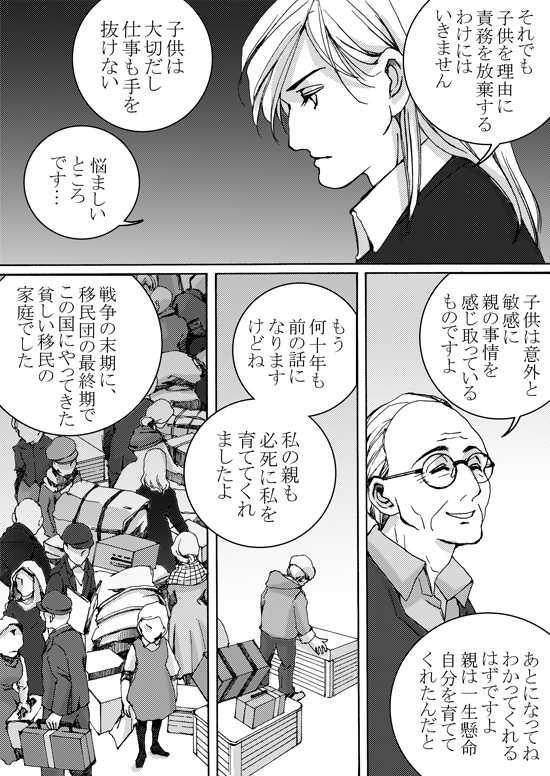 Episode 5-3 Part 1 おまけ漫画