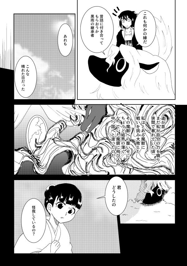 第3話 夢幻の泉と花の思い出 前編