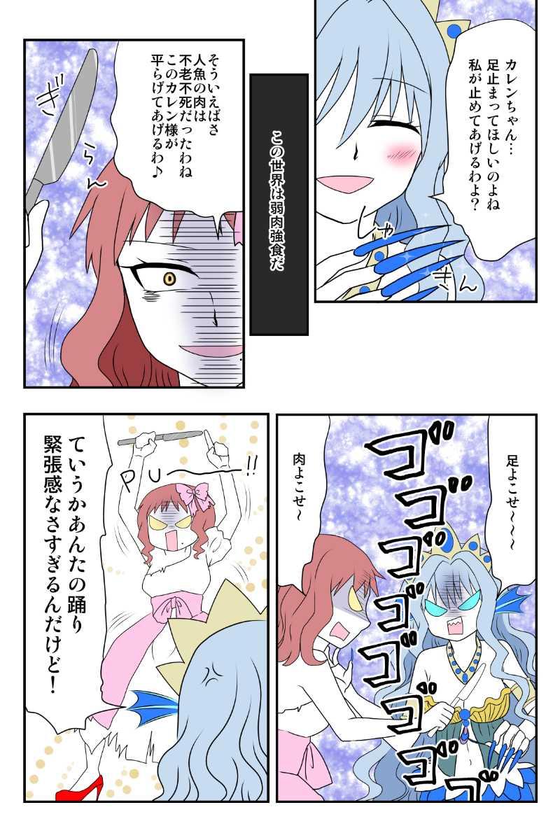 人魚姫✕赤い靴