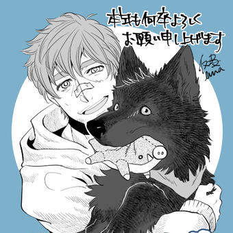 【特別なイヌ】謹賀新年