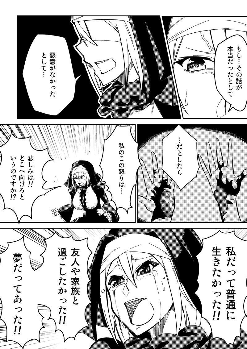 第26話 魔王と巫女とギロ