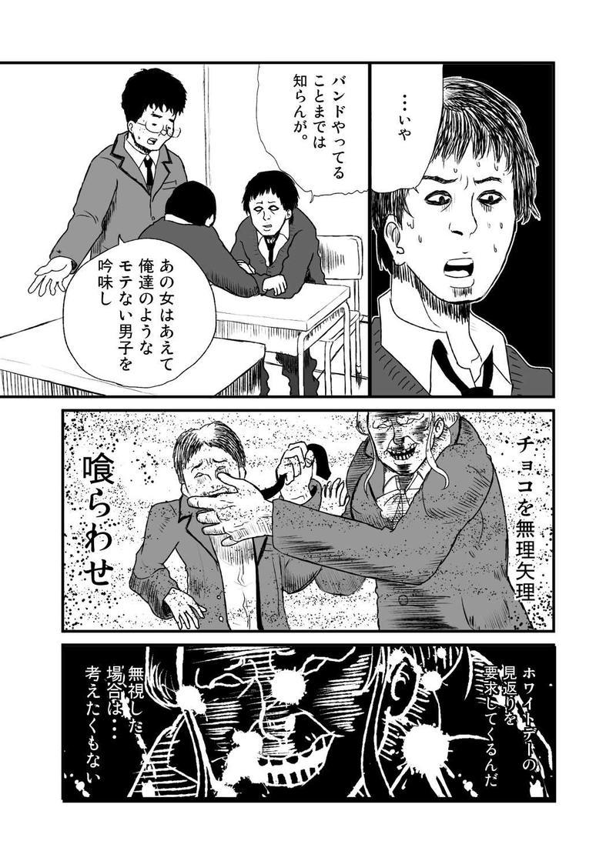 バレンタインデー編