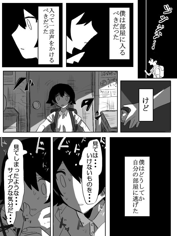 【姉ちゃんは人魚】※