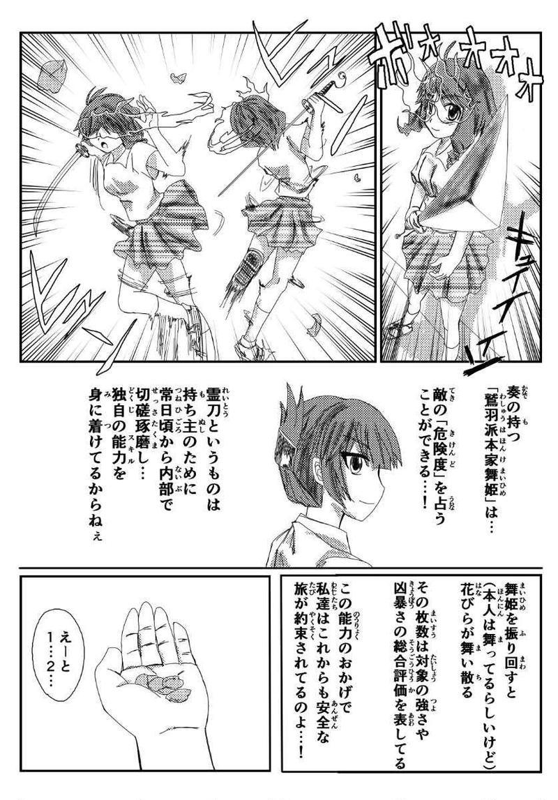 紗都迦巡礼譚 第3話