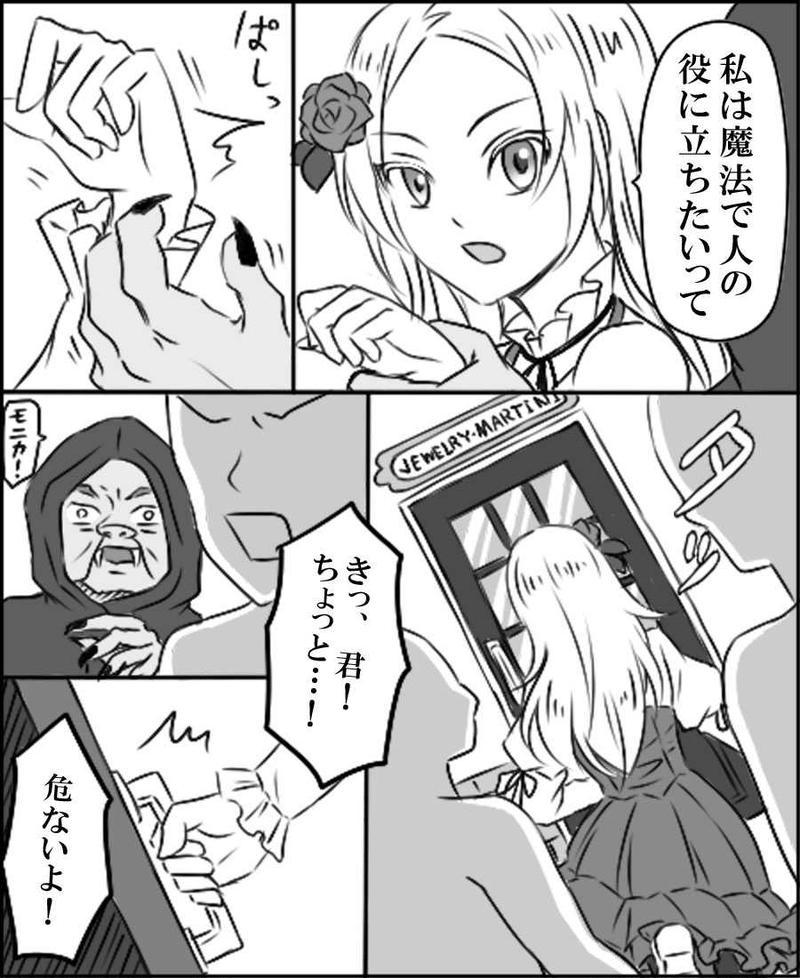 第三話 魔女と人